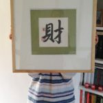 chinese calligraphy - wealth symbol - Belle Oriental