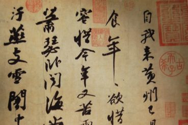 Introduction to Art of Chinese Calligraphy