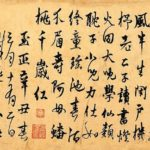 Famous Chinese Art: Calligraphy Poetry - Belle Oriental