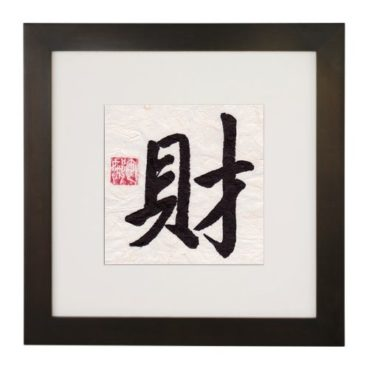 Improve Your Health, Wealth and Prosperity with Chinese Calligraphy Feng Shui