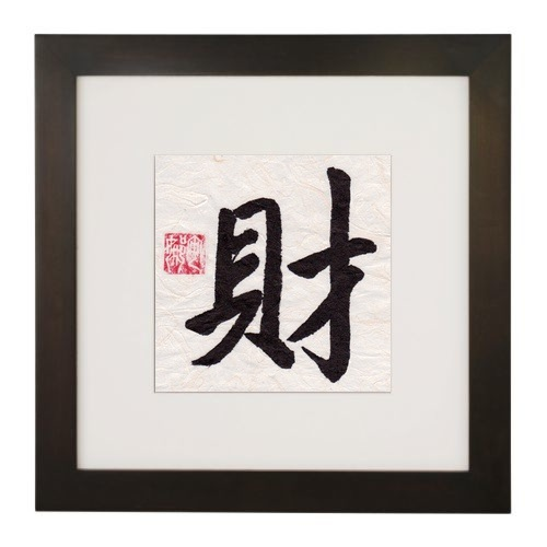 Fengshui Archives Belle Chinese Japanese Calligraphy Painting Art