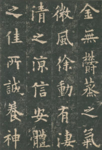 Kaishu Regular Style of Chinese Calligrphy