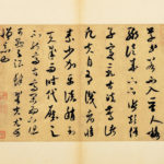 Mi Fu-On Calligraphy. Wikimedia. Public Domain.