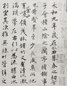 Semi-Cursive of Chinese Calligrphy