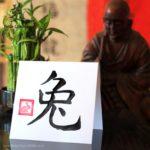 Chinese zodiac year of Rabbit greetings post card
