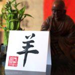 Chinese zodiac year of Sheep greetings post card