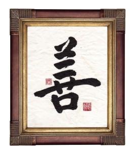 Belle Oriental Calligraphy