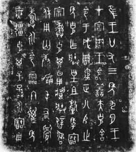 Clerical LiShu Calligraphy Style. Public Domain.