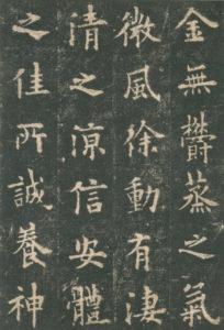 Kaishu Regular Style of Chinese Calligrphy