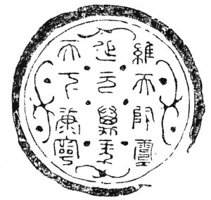 Large Seal Chinese Calligraphy. Public Domain