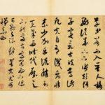 Mi Fu-On Calligraphy. Wikimedia. Public Domain.