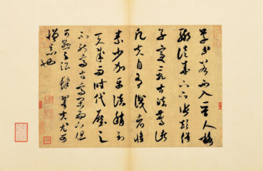 Styles and History of Chinese characters.