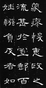Small Seal Calligraphy Style. Public Domain.