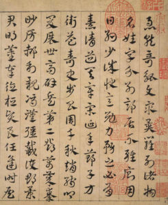 Early Cursive Chinese Calligraphy style ZhangCao