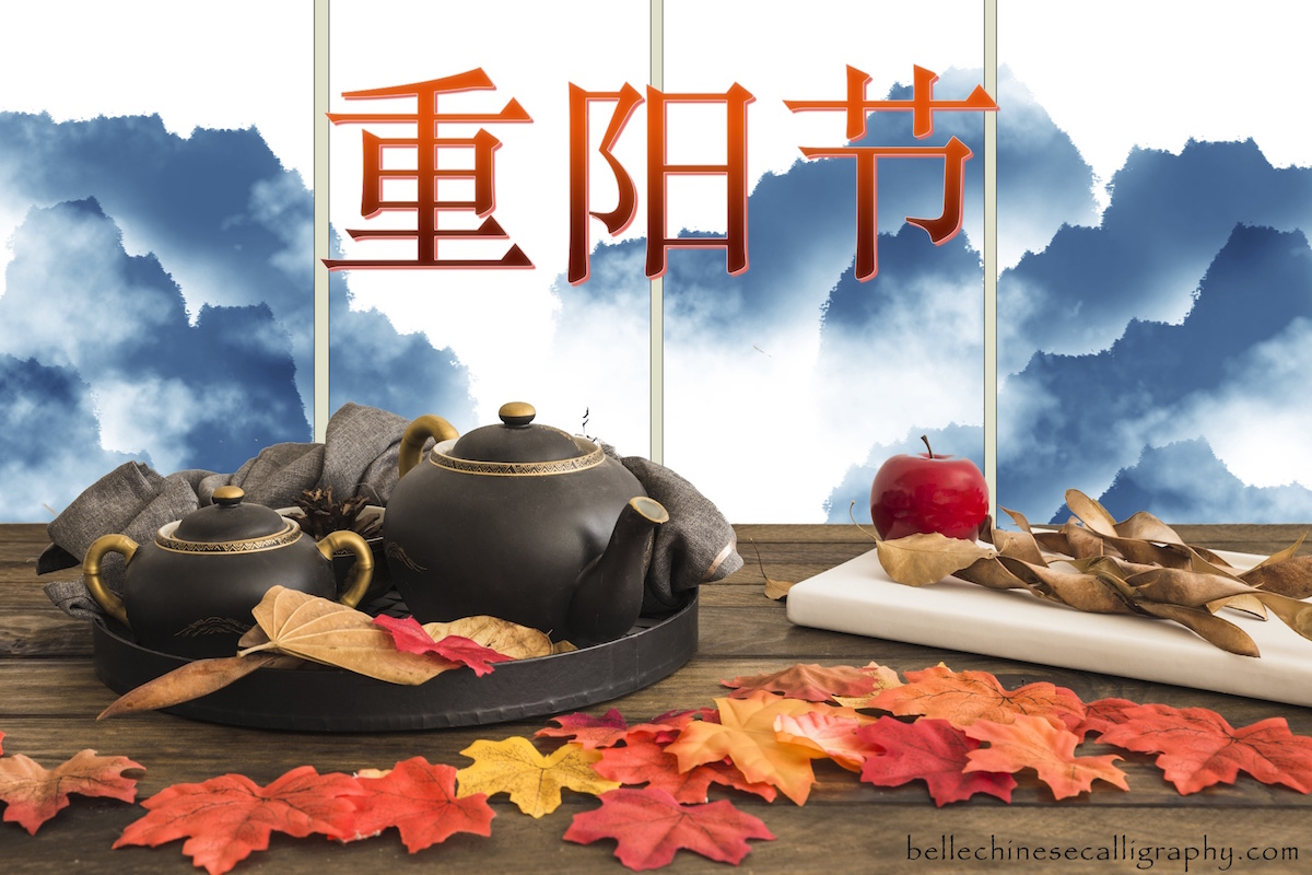 LIFE PROLONGING TRADITIONS OF THE DOUBLE NINTH FESTIVAL